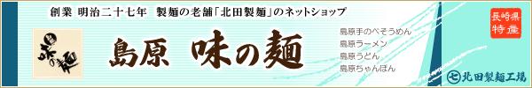 創業 明治27年の北田製麺の製造直販ネットショップ「島原 味の麺」