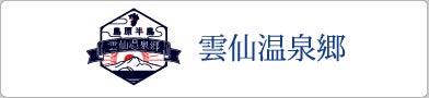 「雲仙温泉郷」公式サイトを見る