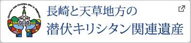 「長崎と天草地方の潜伏キリシタン関連遺産」公式サイトを見る