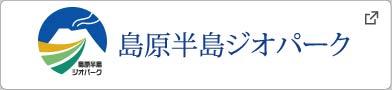 「島原半島ジオパーク」公式サイトを見る